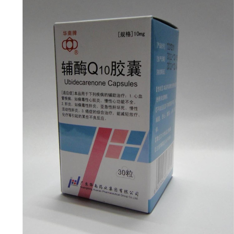 广东华南 辅酶Q10胶囊
