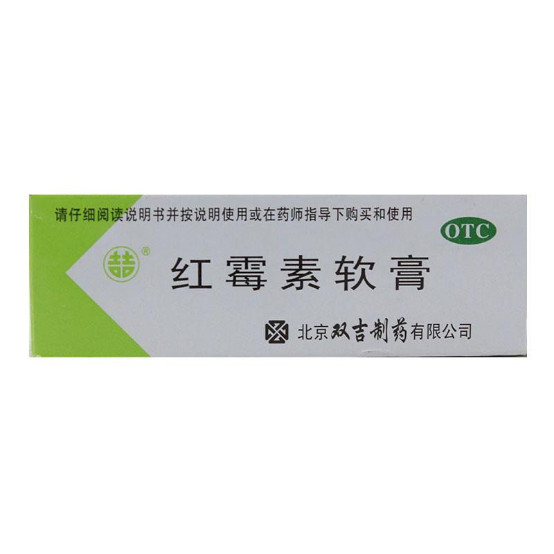 北京双吉 红霉素软膏
