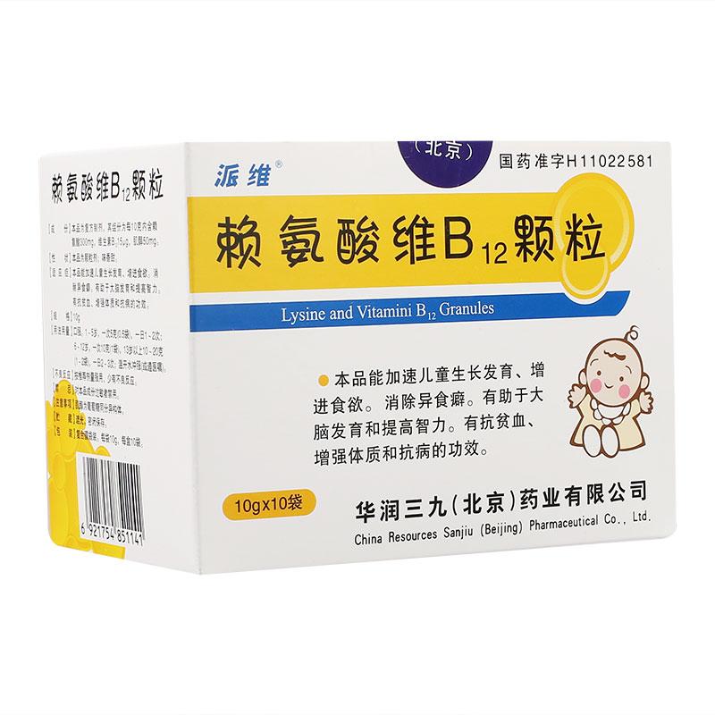 派维 赖氨酸维B12颗粒