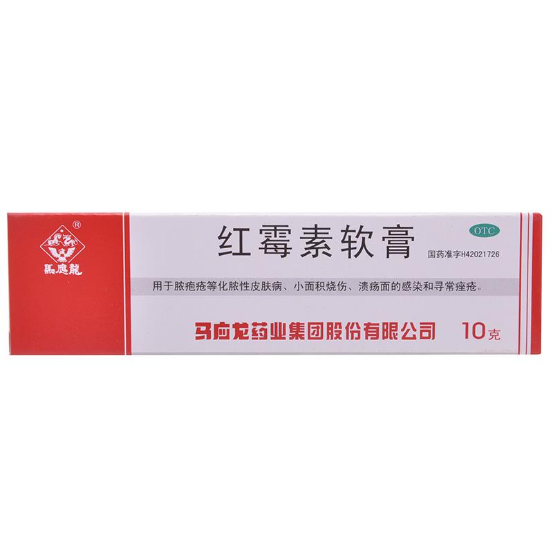 马应龙药业 红霉素软膏
