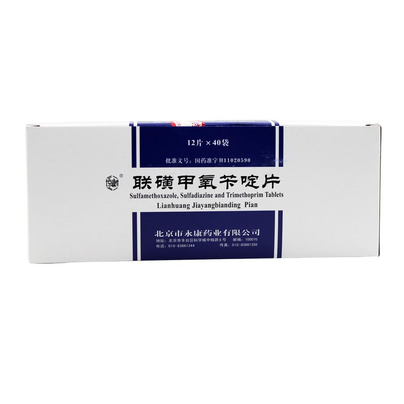 北京永康 联磺甲氧苄啶片