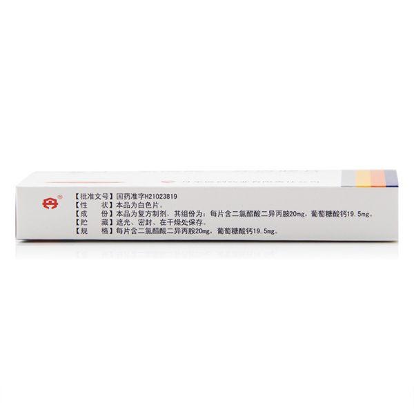 甘乐 复方二氯醋酸二异丙胺片