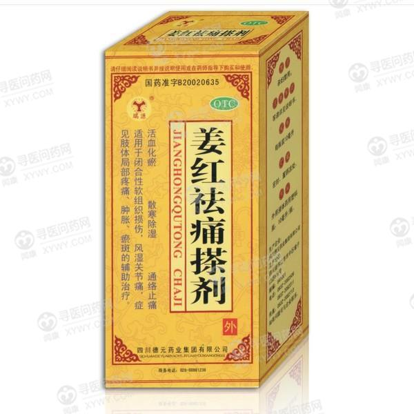 四川德元 姜红祛痛搽剂