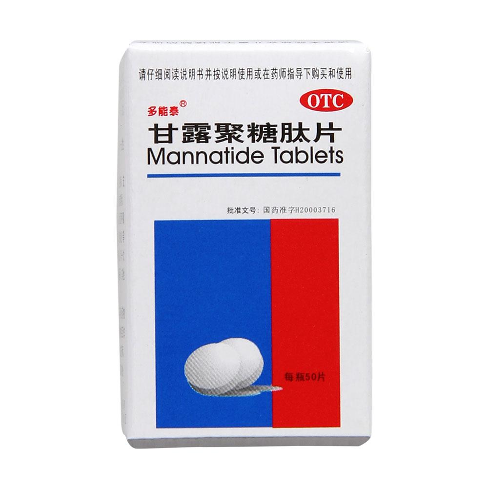 广东宏远 甘露聚糖肽片