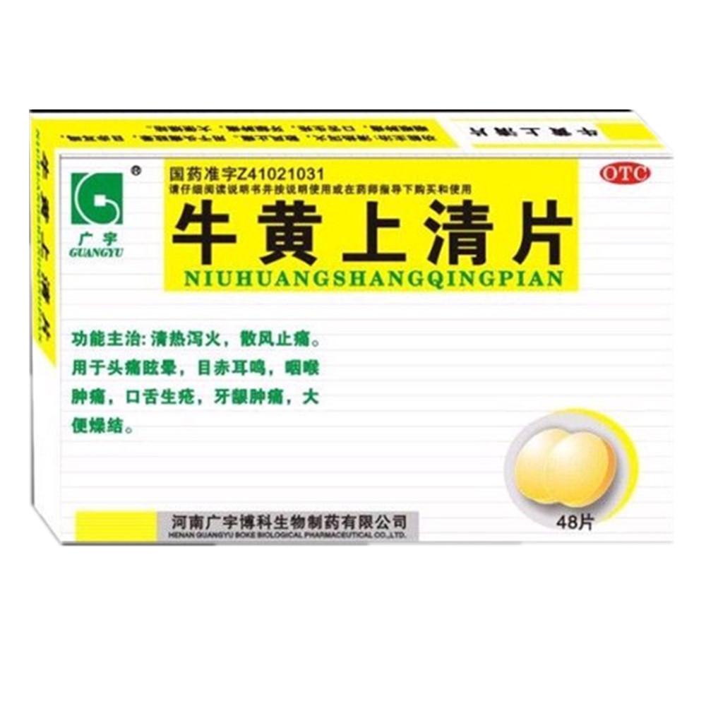 三门峡广宇 牛黄上清片
