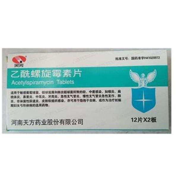 天方药业 乙酰螺旋霉素片