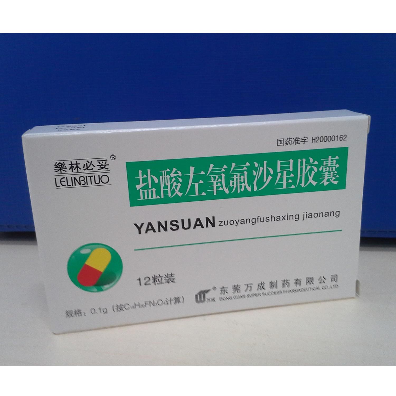 广东安诺 盐酸左氧氟沙星胶囊
