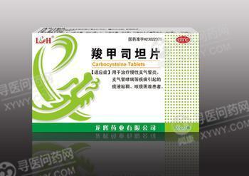 龙晖药业 羧甲司坦片