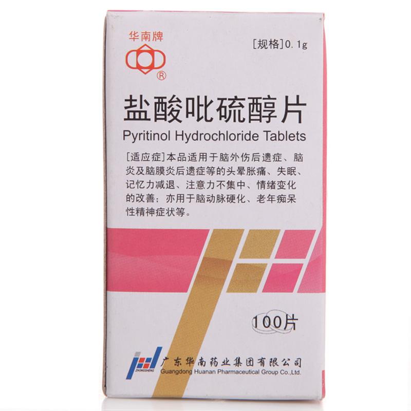 华南牌 盐酸吡硫醇片