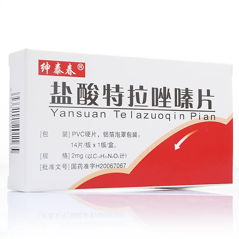 湖南绅泰春 盐酸特拉唑嗪片