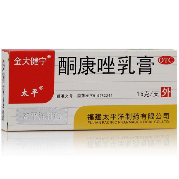 太平 酮康唑乳膏
