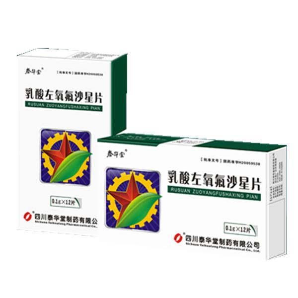 四川泰华堂 乳酸左氧氟沙星片