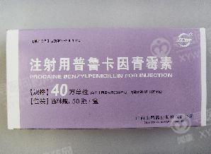 江西东风 注射用普鲁卡因青霉素