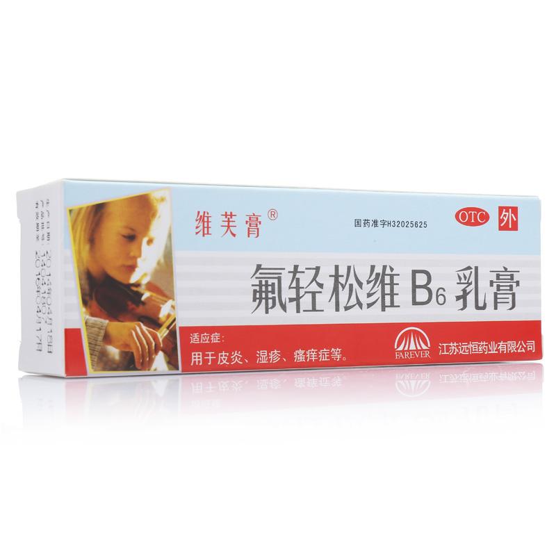 维芙膏 氟轻松维B6乳膏