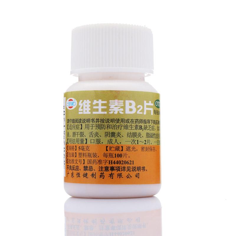 广东恒健 维生素B2片