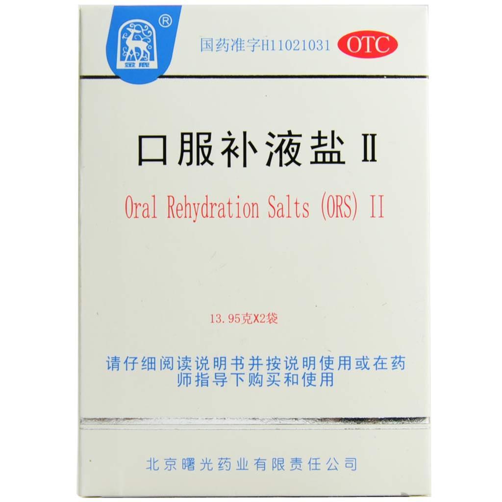 北京曙光 口服补液盐散(Ⅱ)