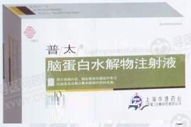 上海华源 脑蛋白水解物注射液
