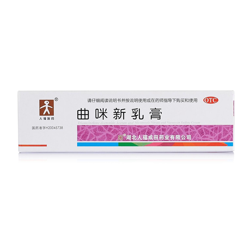 湖北人福成田 曲咪新乳膏