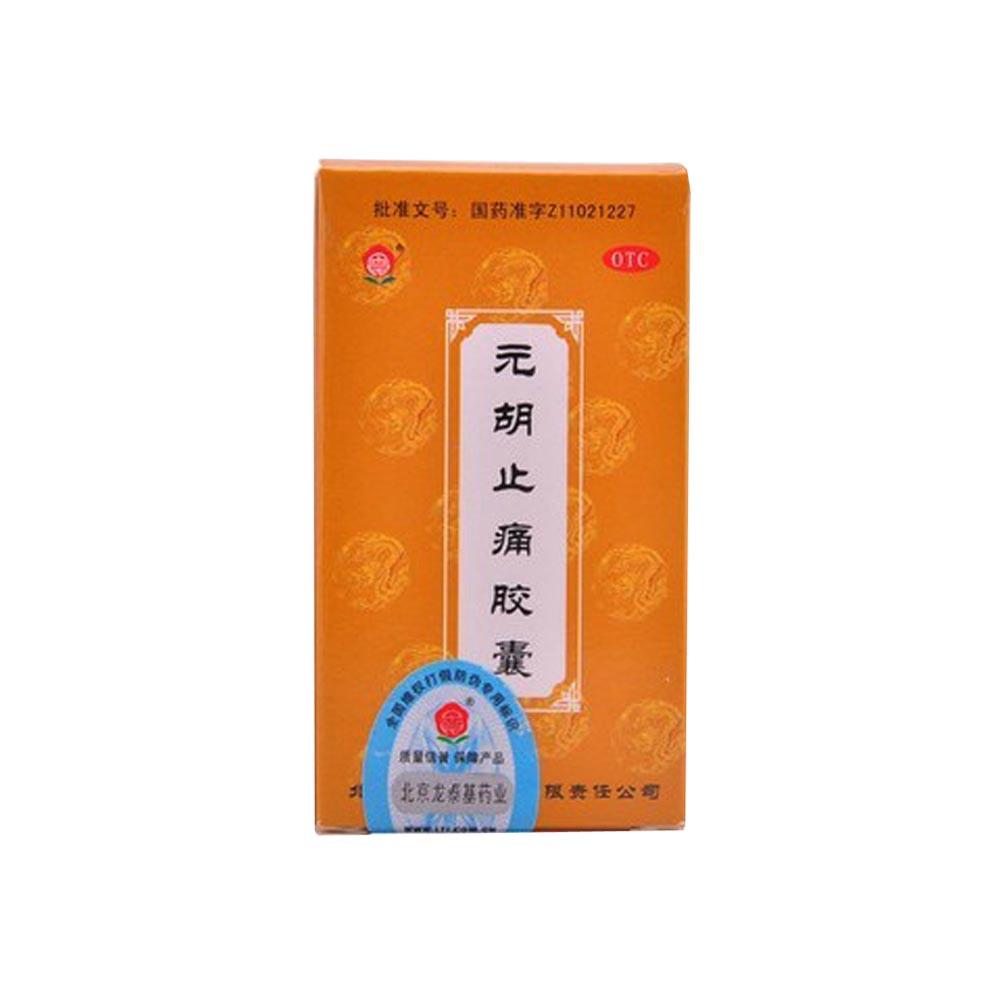 北京永定 元胡止痛胶囊