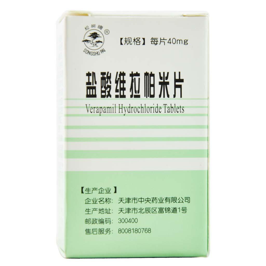 松树 盐酸维拉帕米片