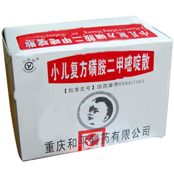 重庆和平 小儿复方磺胺二甲嘧啶散