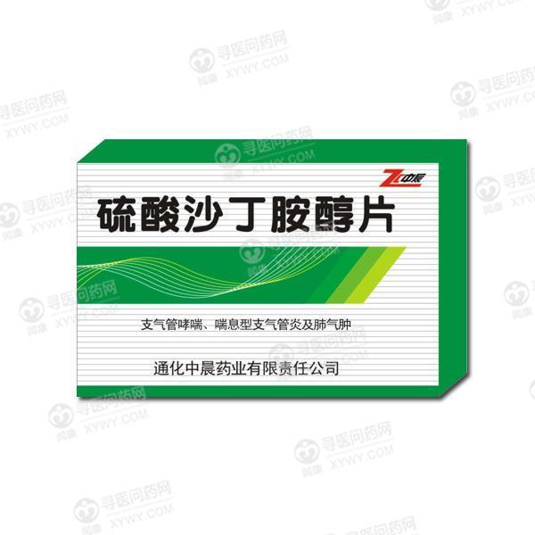 通化中辰 硫酸沙丁胺醇片