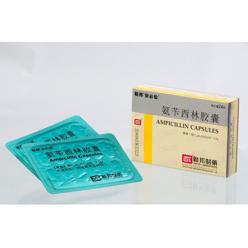 联邦安必仙 氨苄西林胶囊
