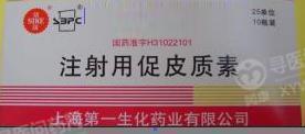 上海上药 注射用促皮质素