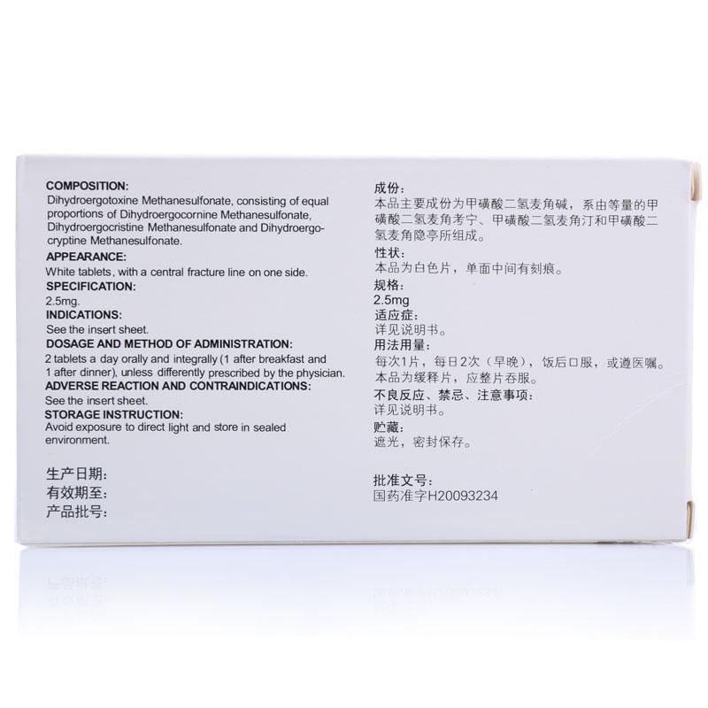 宝利化 甲磺酸二氢麦角碱缓释片
