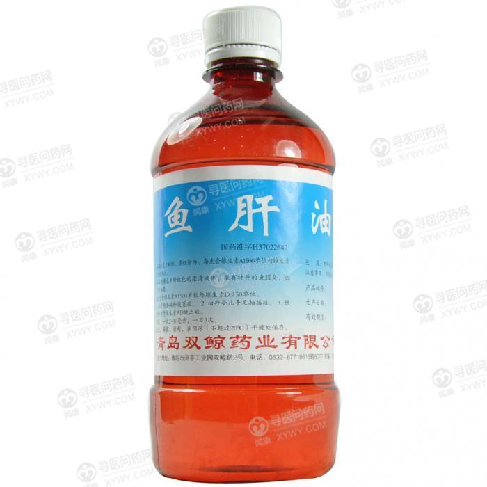 青岛双鲸 鱼肝油
