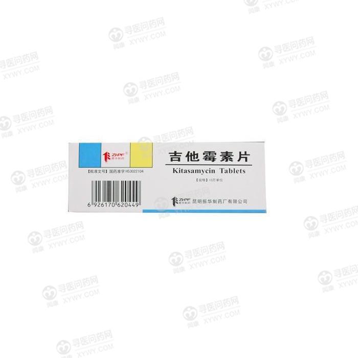 云南植物药业 吉他霉素片