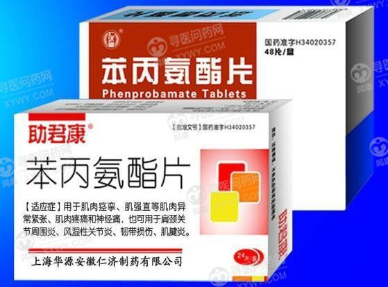 上海华源 苯丙氨酯片