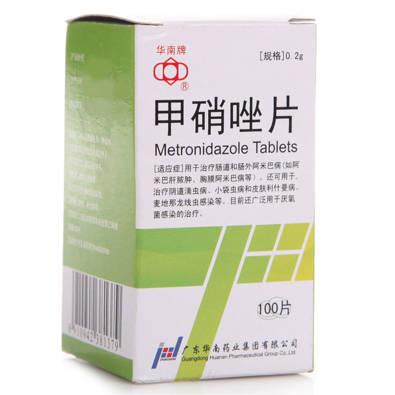 广东华南 甲硝唑片