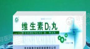 葵花药业 维生素D2丸