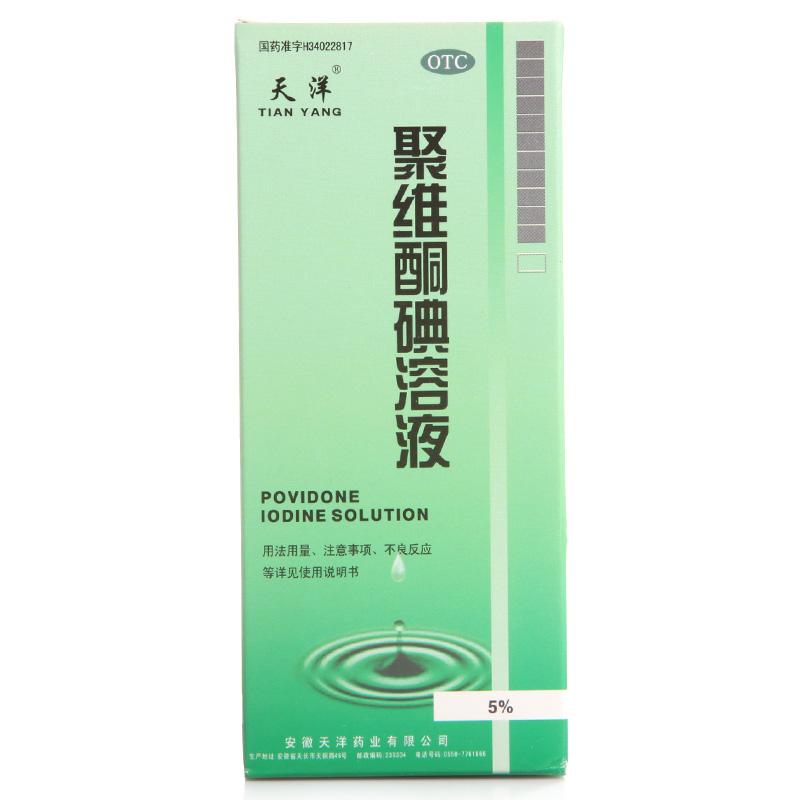 安徽天洋 聚维酮碘溶液