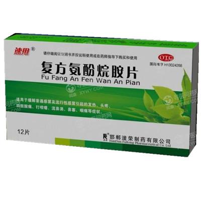 邯郸滏荣 复方氨酚烷胺片
