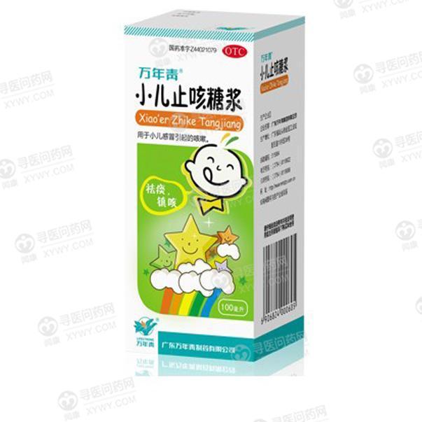广东万年青 小儿止咳糖浆