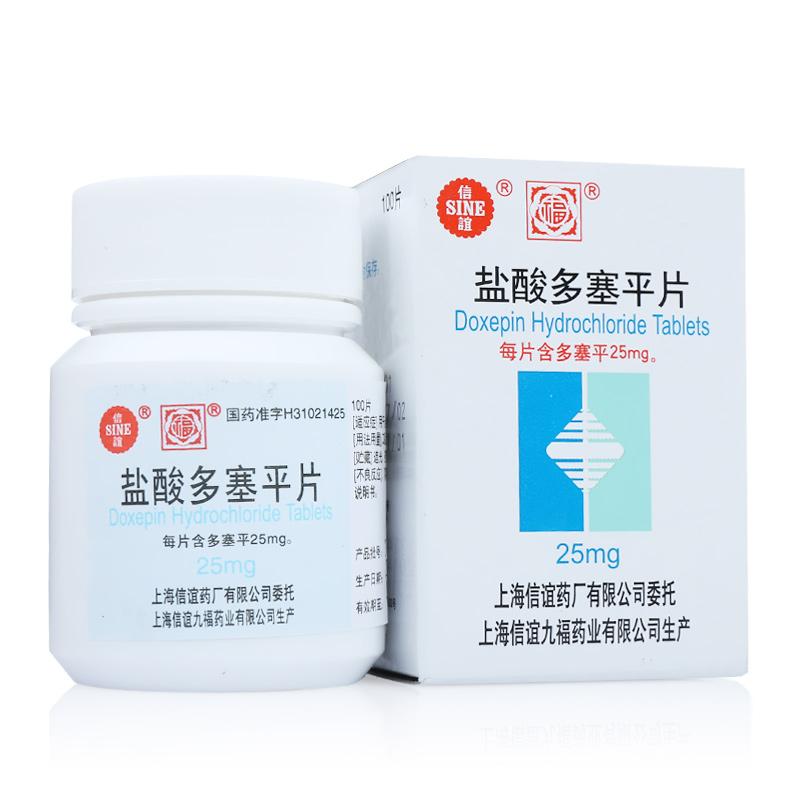 上海上药信谊药厂 盐酸多塞平片