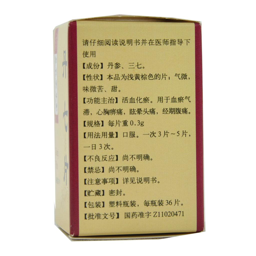 北京同仁堂 丹七片