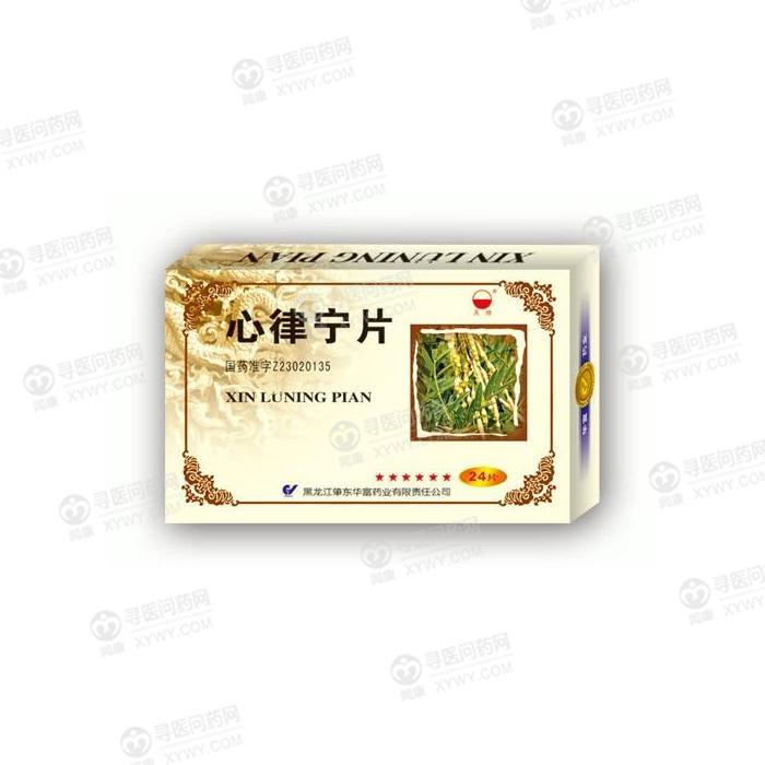 黑龙江肇东华富 心律宁片