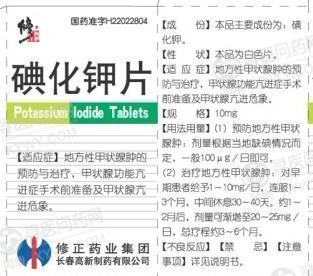 修正药业 碘化钾片