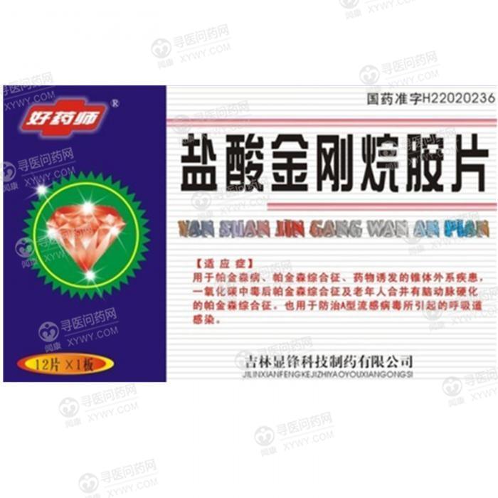 吉林显锋科技 盐酸金刚烷胺片