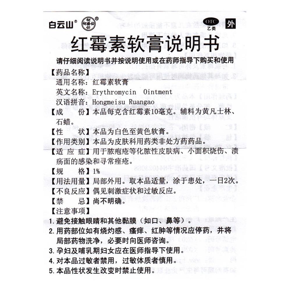 广州白云山医药集团白云山何济公制药厂 红霉素软膏