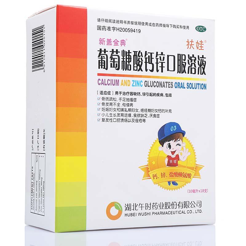 扶娃 葡萄糖酸钙锌口服溶液