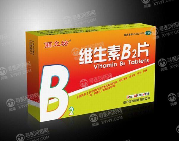 临汾宝珠 维生素B2片