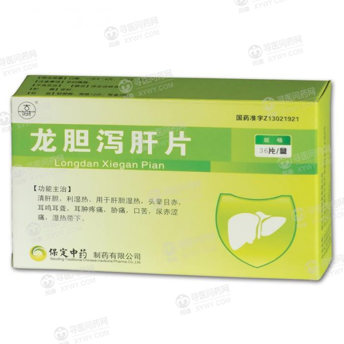 保定中药制药 龙胆泻肝片