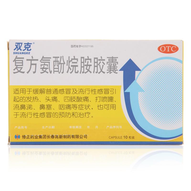 修正药业 复方氨酚烷胺胶囊