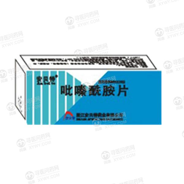 浙江安贝特 吡嗪酰胺片