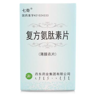 丹东药业 复方氨肽素片