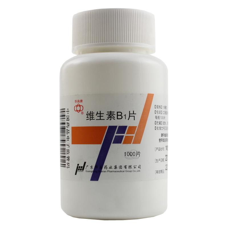 广东华南 维生素B1片